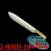 НОЖ ЖИЛОВОЧНЫЙ Я2-ФИН-16 (ИНСТР./ДЕРЕВО)